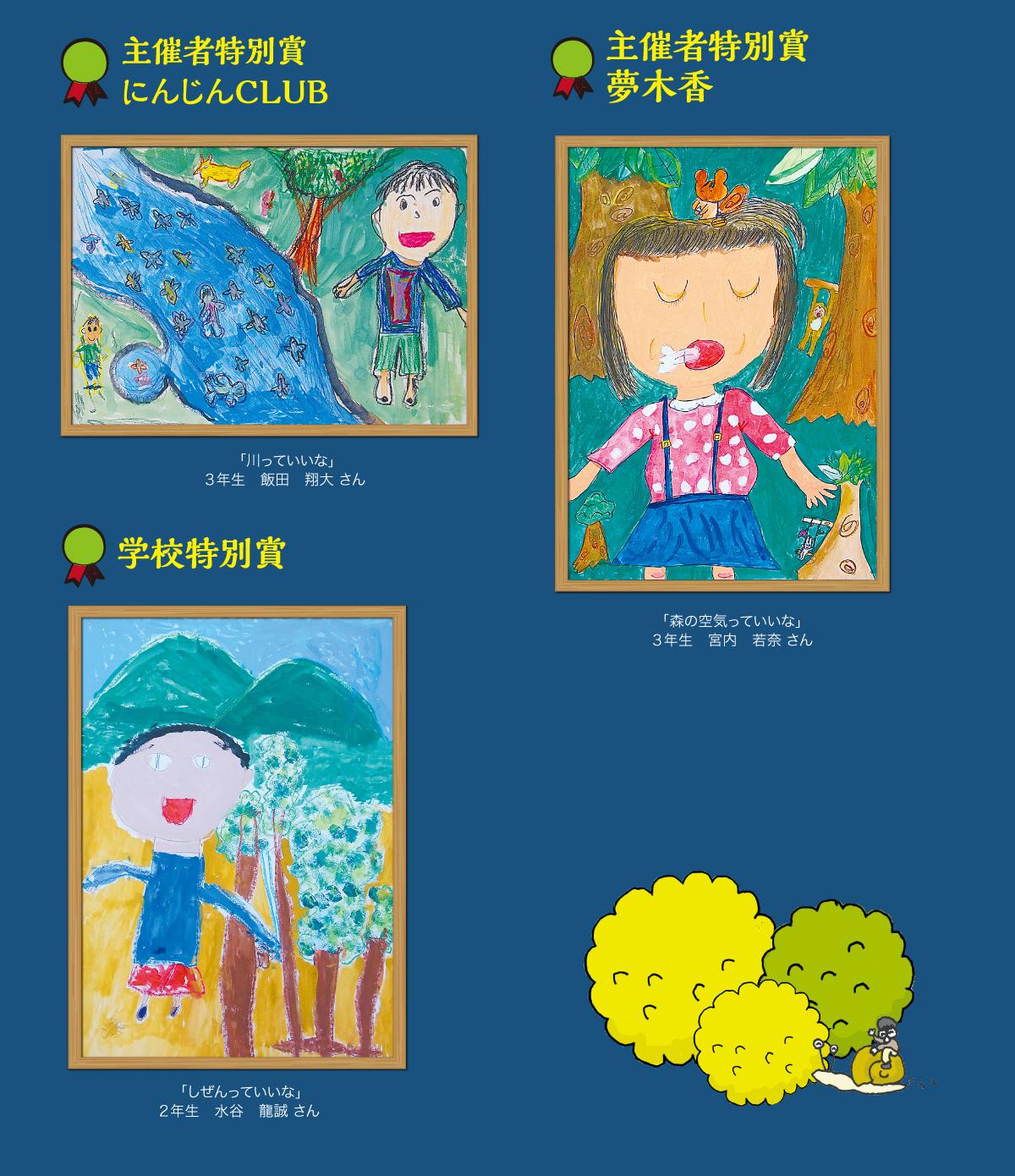 「木が好き森が好き○○が好き」絵画コンクール2