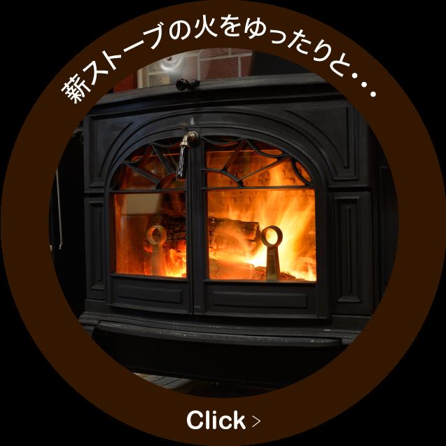 薪ストーブの火をゆったりと・・・