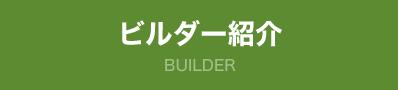 夢木香三重ログハウス2