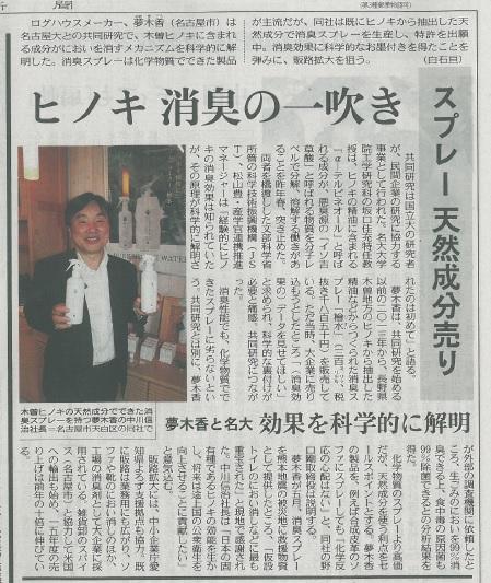 2060818中日新聞