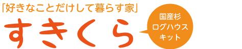 sukikura_title