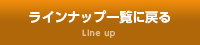logmenu_lineup