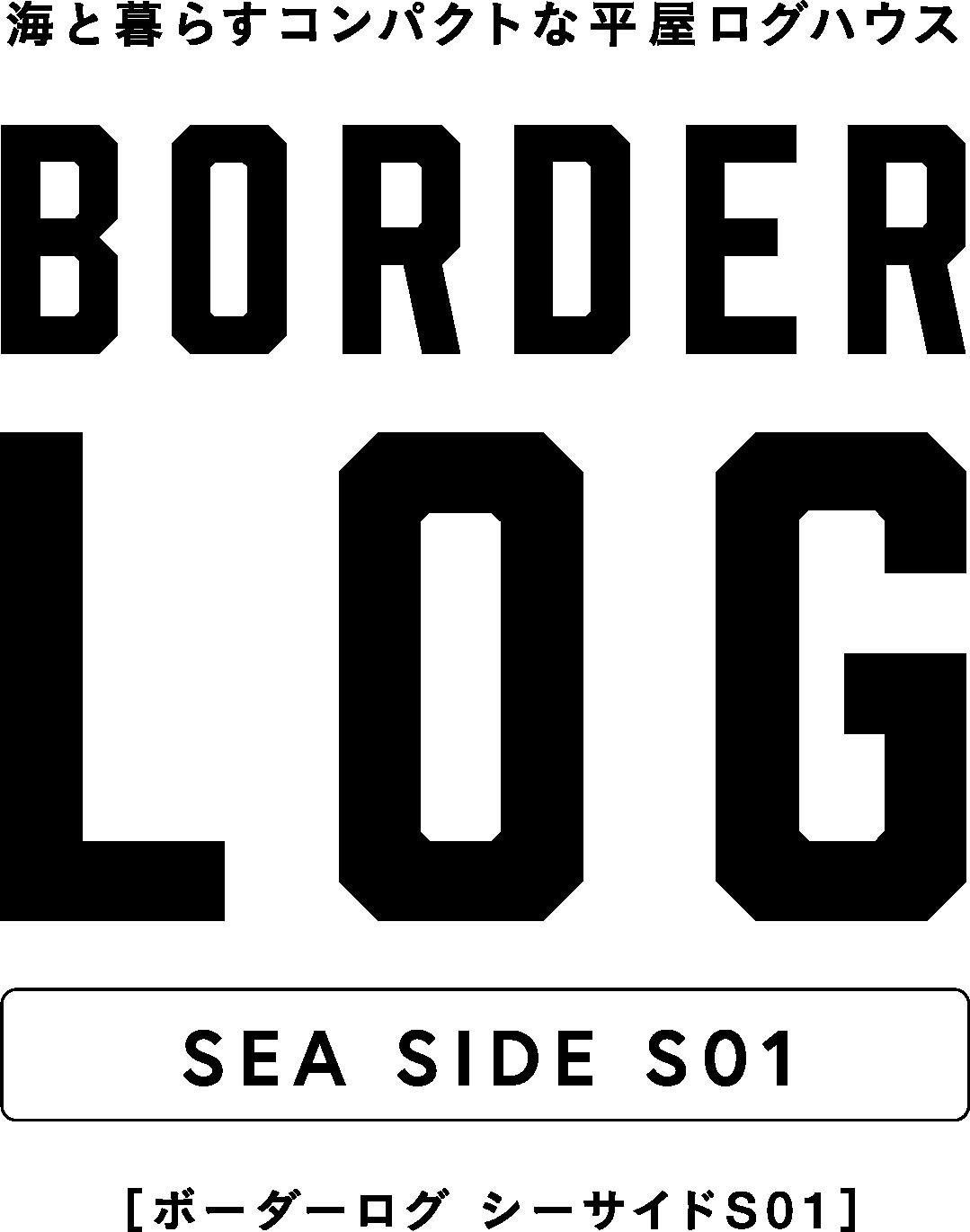 海と暮らすコンパクトな平屋ログハウス BORDER LOG SEA SIDE S01(ボーダーログ シーサイドS01)
