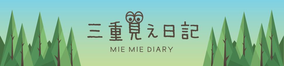 三重見え日記
