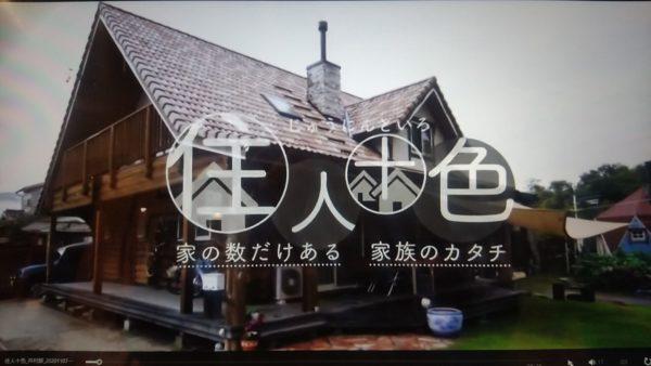 11/29  CBCテレビ『住人十色』オンエア