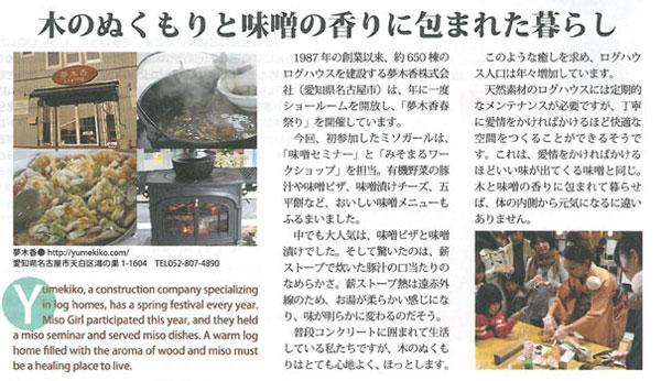 JAPAN-MISO-PRESSb
