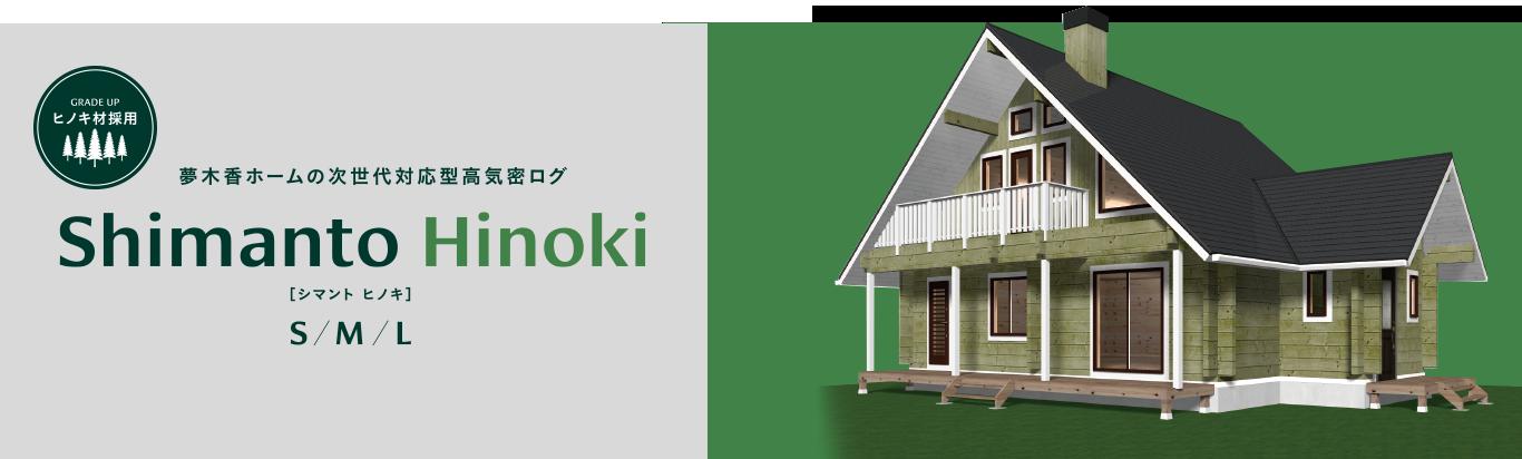 夢木香ホームの次世代対応型高気密ログ シマント檜